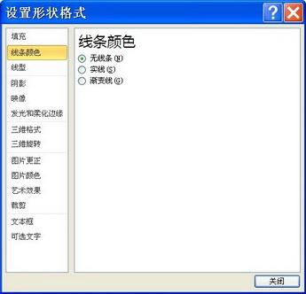 word2010操作入门:插入文本框