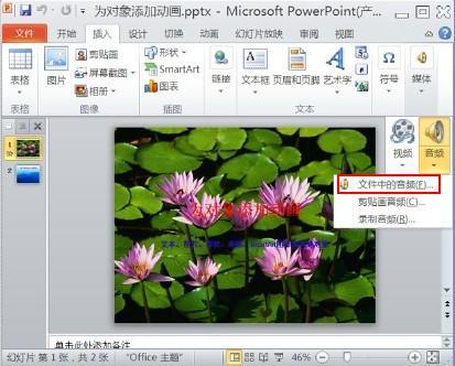 在powerpoint2010为幻灯片 插入背景音乐是超级简单的,下面我们就来一