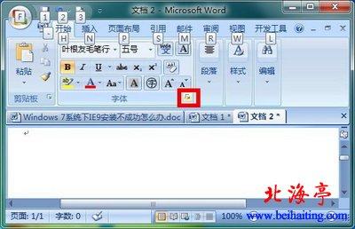 "word 2007""开始""菜单界面图片"