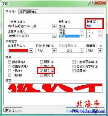"""办公软件 word 2007       第一步,我们先设置字号,在""""开始""""菜单界面图片"""
