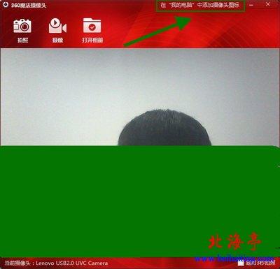 笔记本摄像头软件下载(360魔法摄像头v2.0绿色便携版) ----软件界面