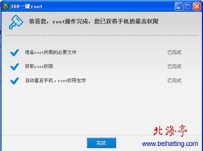 手机软件root工具图片   手机怎样root360问答图片   小米