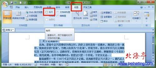 """word 2007""""视图""""界面图片"""