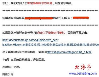 qq游戏账号信息_QQ邮箱辅助账号是什么?如何绑定qq辅助显示帐号?(2)_北海亭-最简单 ...