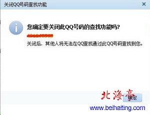 查找qq隐身好友_如何让别人查不到自己的QQ号码?_北海亭-最简单实用的电脑知识 ...