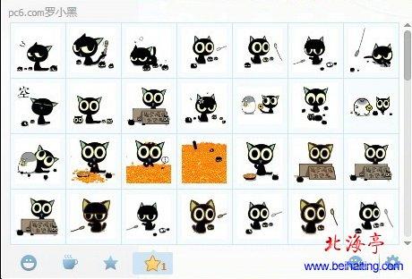 腾讯qq小黑猫qq表情包(黄钻专用)下载图片
