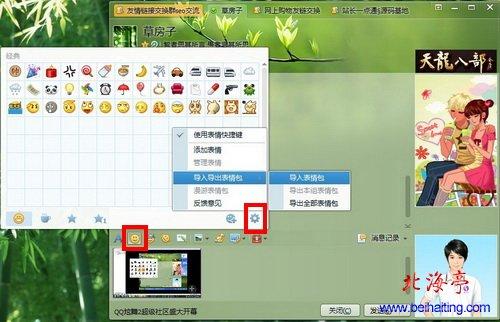 第一步,登录qq,随便打开一个聊天界面,单击表情按钮,然后单击右图片