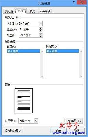 网页页面设置在哪里_word 2013页面设置在哪里?_北海亭-最简单实用的电脑知识、IT信息 ...