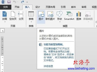 word2013操作入门:word文档添加背景图片