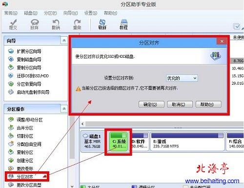 分区助手4k对齐_分区助手使用教程:机械硬盘如何4k对齐?