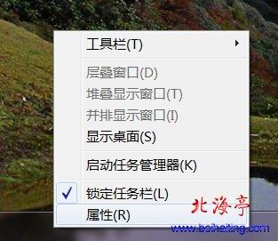 Win7隐藏QQ图标如何操作
