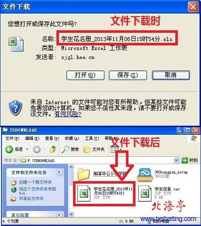 怎样下载学籍信息截图_Excel文件下载后变成jsp文件怎么办?_北海亭-最简单实用的电脑知识 ...