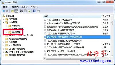 Win7登录界面添加个性文字 让您的Win7与众不同图片