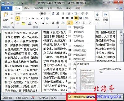 如何为word文档分栏内容加边框线(word2007级以上版本