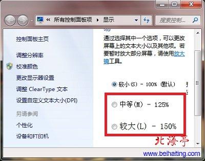 win7桌面显示小图标_Win7桌面图标变小了怎么办,Win7桌面图标怎么变大?_北海亭-最简单 ...