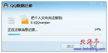qq记录在c盘哪里_QQ记录保存在哪里:改变QQ聊天记录保存位置缓解C盘压力_北海亭-最 ...