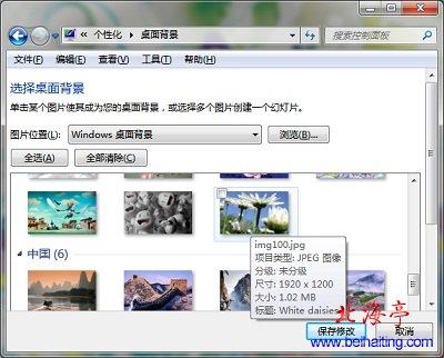 Win7主题图片保存位置在哪,Win7桌面壁纸在哪里图片
