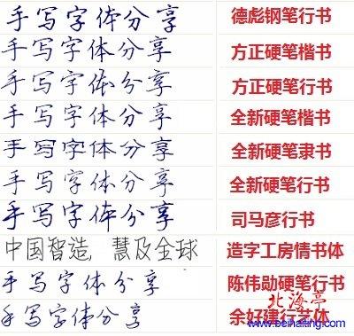 手写字体下载_中文手写字体_漂亮的手写字体