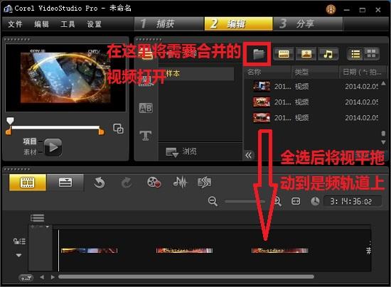 会声会影x5如何合并视频,会声会影x5合并视频图文教程