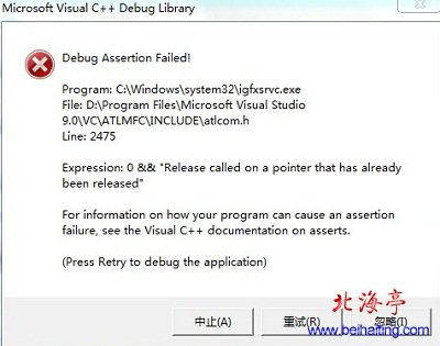 Win7更新驱动后提示Debug Assertion Failed问题截图