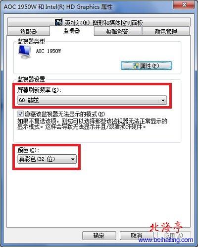 电脑屏幕有条纹原因分析和解决办法(含台式机和笔记本)---显示器和显卡属性