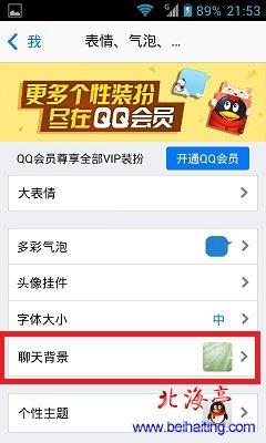 手机QQ怎么改聊天背景,手机QQ聊天背景设置图文教程