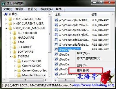 Win7系统盘盘符变成D盘怎么办,怎么修改Win7系统盘盘符---注册表值右键菜单