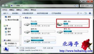 Win7系统盘盘符变成D盘怎么办,怎么修改Win7系统盘盘符---问题截图