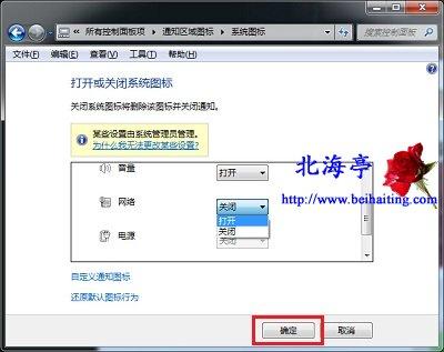 Win7任务栏无线网络图标不见了 不显示怎么办图片