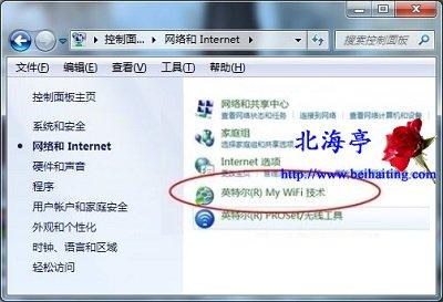 英特尔My Wifi是什么,英特尔My Wifi怎么用---网络和Internet窗口