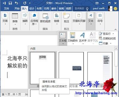 word文档横向排版怎么变成竖向排版?图片