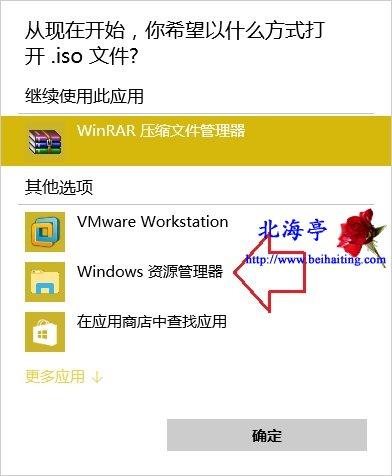 ISO文件不是光盘图标变成了压缩文件 WinRAR 图标怎么办图片