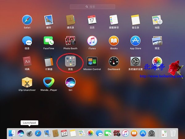 """苹果Mac怎么锁定屏幕?不迎合任何人,不嫌弃任何人,就事论事,Unix内核系统就是如此。虽然直接盖上苹果Mac笔记本,即可实现锁定计算机。但是人稍稍离开一下,怎么锁定苹果Mac计算机屏幕呢?来得早不如来得巧,这里笔者就为您演示这方面的操作方法,希望对新手朋友能有所帮助。   第一步、点击Dock上面的Launchpad,在界面上找到并点击""""其他""""    第二步、在其他窗口,点击其中""""钥匙串访问""""    第三步、在苹果Mac桌面,点击顶部""""钥匙"""