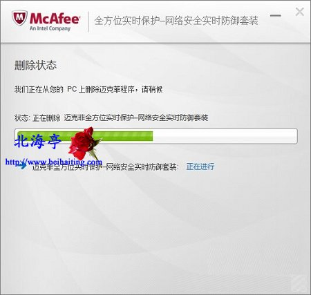 Win10笔记本怎么卸载McAfee(麦咖啡)杀毒软件---卸载进度