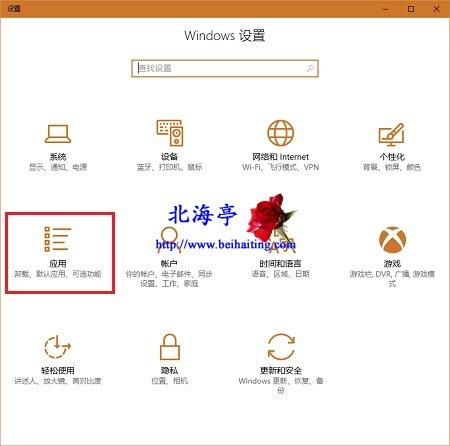 Win10笔记本怎么卸载McAfee(麦咖啡)杀毒软件---Windows 设置