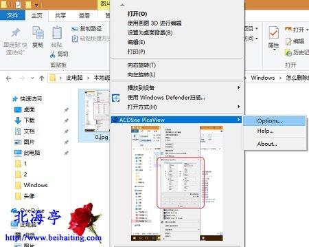 怎么删除鼠标右键菜单ACDsee PicaView选项---图片右键菜单
