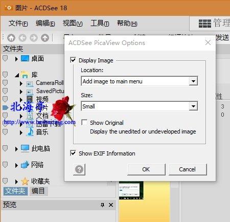 怎么删除鼠标右键菜单ACDsee PicaView选项---设置对话框