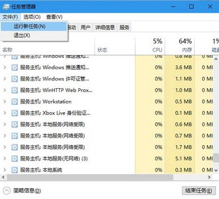 Win10按Windows徽标键没响应怎么办=任务栏文件菜单