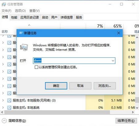 Win10按Windows徽标键没响应怎么办=执行新任务