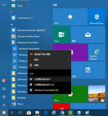 Win10按Windows徽标键没响应怎么办=Win10开始菜单