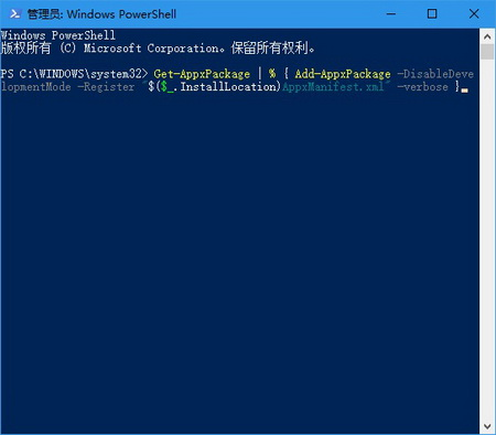Win10按Windows徽标键没响应怎么办=Windows Powershell窗口