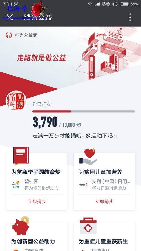 微信运动怎么捐赠步数为公益事业献爱心=腾讯公益